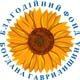 Благотворительный фонд «Богдана Гаврилишина»