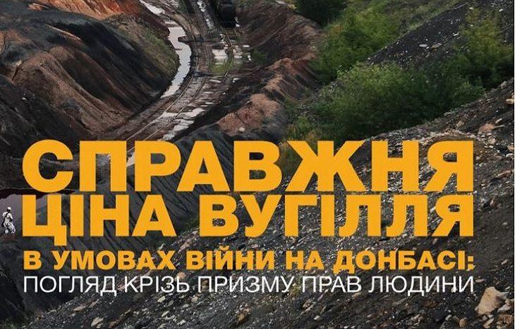 На фестивале Docudays представят исследование: «Настоящая цена угля в условиях войны на Донбассе»