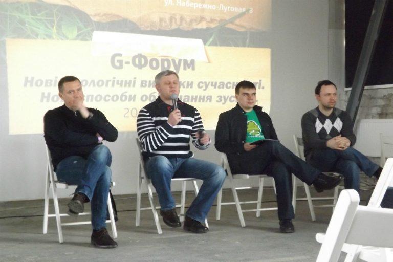 G-FORUM: Экологические вызовы современности